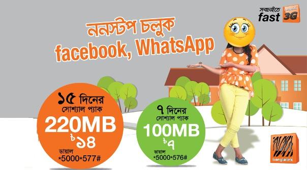 banglalink-social-pack-deshioperator