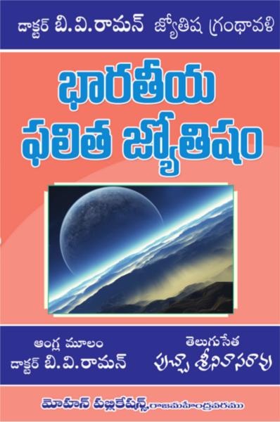 భారతీయ ఫలిత జ్యోతిషం | Bharatiya Phalita Jyotisham Bharatiya Phalita Jyotisham, BharatiyaPhalitaJyotisham, Jyotisham, Jotisham, Jotisha, Jyotishyamu, Astrology, B.V.Raman, B. V. Raman, Mohan Publications| GRANTHANIDHI | MOHANPUBLICATIONS | bhaktipustakalu Bharatiya Phalita Jyotisham, BharatiyaPhalitaJyotisham, Jyotisham, Jotisham, Jotisha, Jyotishyamu, Astrology, B.V.Raman, B. V. Raman, Mohan Publications