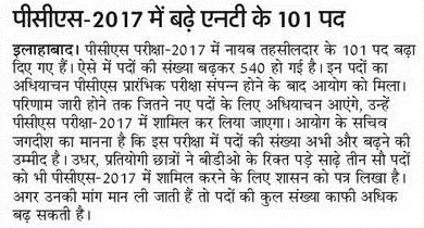 UP Naib Tehsildar Recruitment 2018 650 UPPSC Bharti