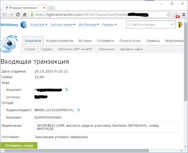 SOCPUBLIC - выплата на WebMoney от 20.10.2015 года