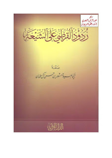 تحميل كتاب ردود القرطبي على الشيعة -  مشهور بن حسن آل سلمان pdf