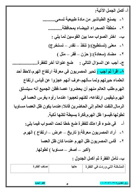 نماذج جديدة لسؤال القراءة المتحررة للصفين الثالث والرابع -5-638