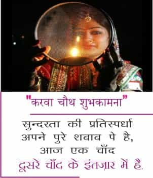 Karwa-Chauth-shayari