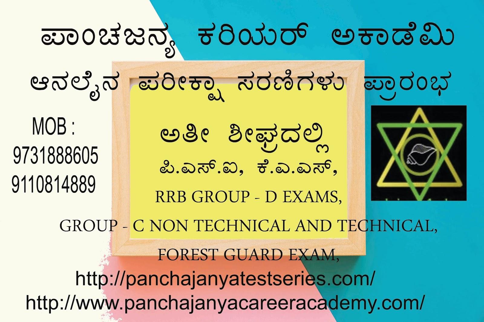 rrb group d online test