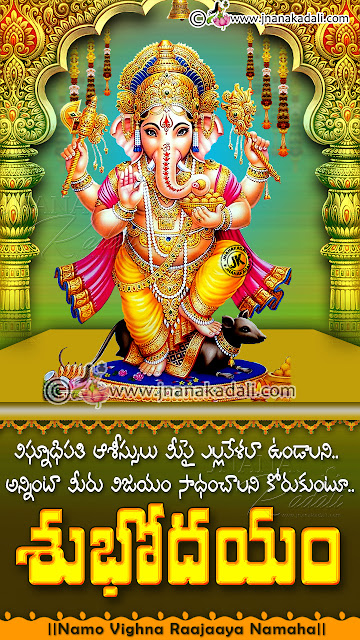 subhodayam quotes images, good morning greetings in telugu, telugu online subhodayam quotes greetings