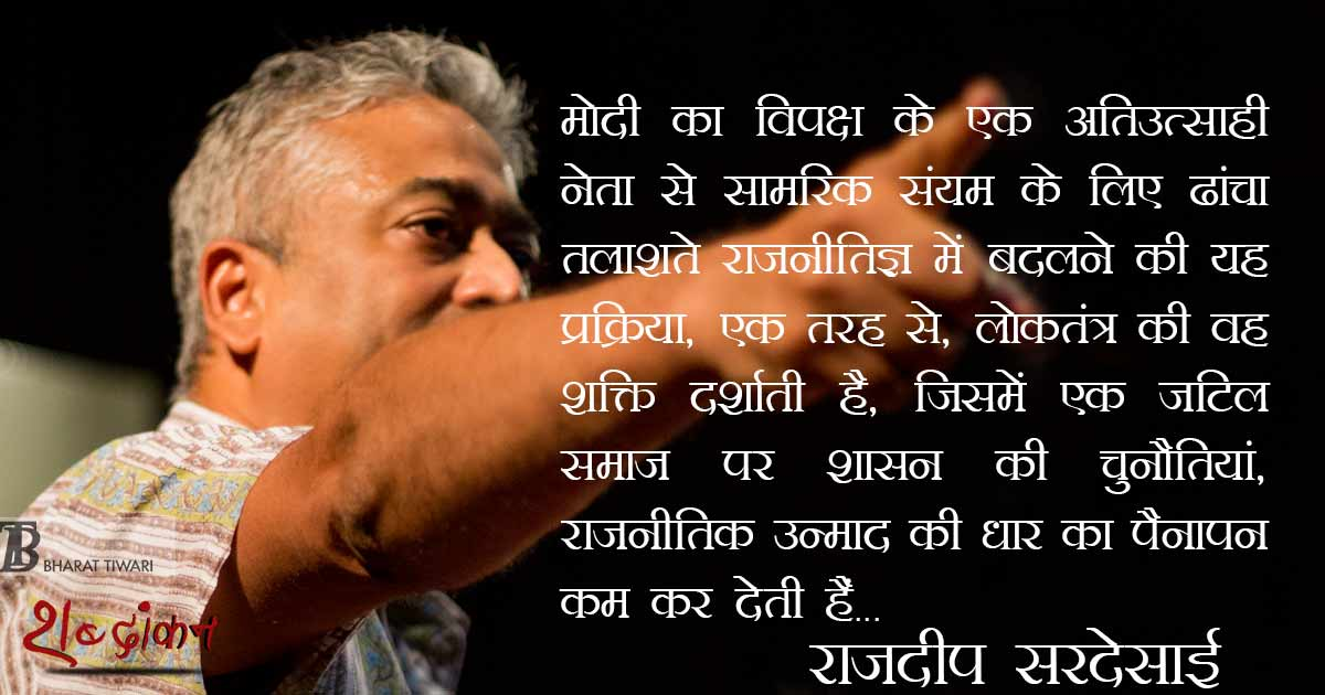 rajdeep sardesai on modi and surgical strike pakistan