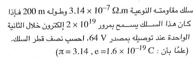 فيزياء اونلاين