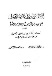تحميل نهاية الوصول في دراية الأصول pdf الأرموي الهندي (11 مجلدا)
