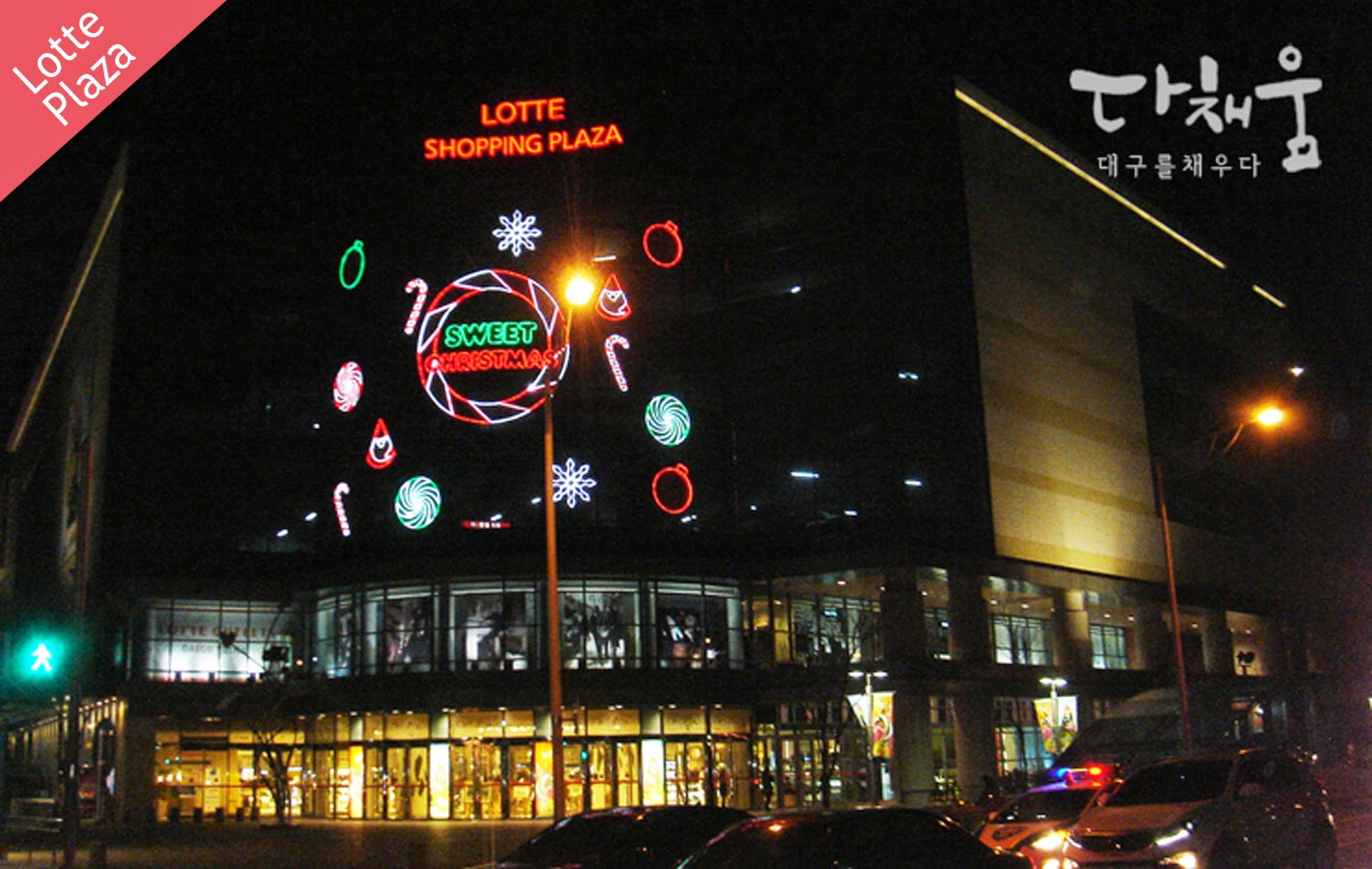 Shopping Areas in Daegu-Lotte Shopping Plaza in Yulha, Dong-gu