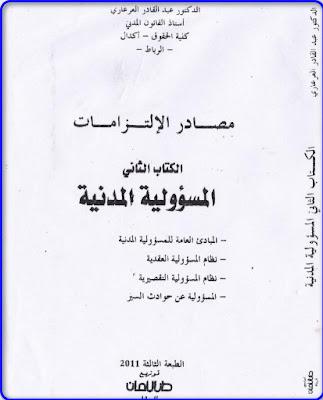 المسؤوليةالمدنية د.عبد القادر العرعاري.pdf