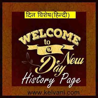 din vishesh in hindi 2 march