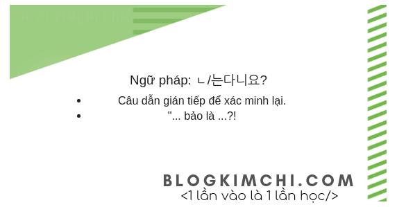 ngu phap  Cấu trúc ㄴ/는다니요?