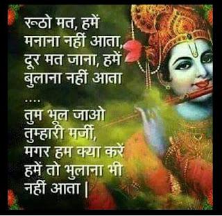 Lord Krishna Status