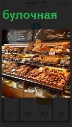В магазине булочной на прилавках лежат хлебобулочные изделия разных сортов