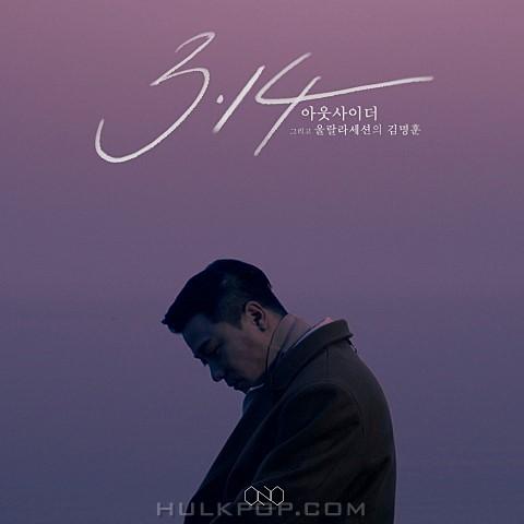 Outsider – 3.14 – Single