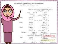Soal UAS Bahasa Arab Kelas 10 Semester 1