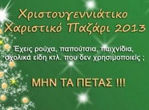 """ΜΗΝ ΤΑ ΠΕΤΑΣ: Για 2η χρονιά """"Χαριστικό Παζάρι Αλληλεγγύης"""" από την ΠΕ Καστοριας"""