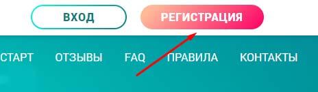 Регистрация в Btc Pro