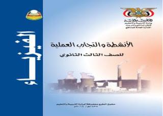 فيزياء الصف الثالث الثانوي ـ اليمن منهج تجارب pdf