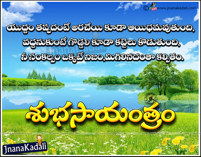 Top Telugu Famous Good Evening Inspirational Quotes and Sayings,Get the best good evening quotes in the Telugu language,These are the top and famous Telugu inspirational quotes and sayings with images for free download,We present you the best and most famous Telugu Good evening inspirational quotes.