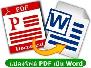 Download_ABBYY PDF Transformer 12_Full_Version_Free