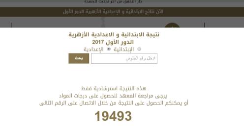 نتيجة الشهادة الاعدادية الازهرية 2018 جميع المحافظات - برقم الجلوس