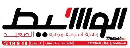 جريدة وسيط الصعيد عدد الجمعة 6 أكتوبر 2017 م