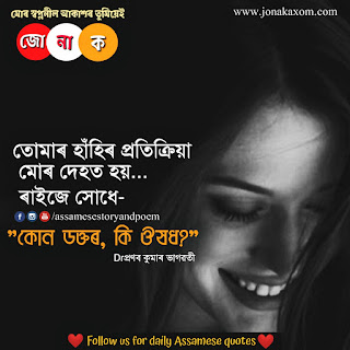 assamese shayari image | assamese shayari download