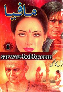 Mafia By Iqbal Kazmi Urdu Novel
