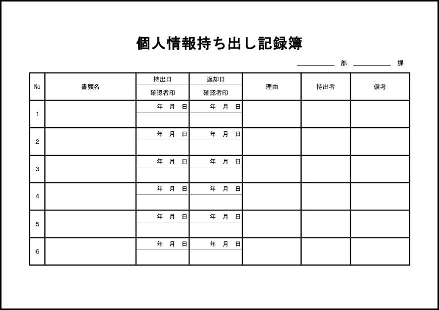 個人情報持ち出し記録簿 012