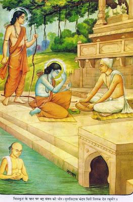 Goswami Tulsidas-गोस्वामी तुलसीदास