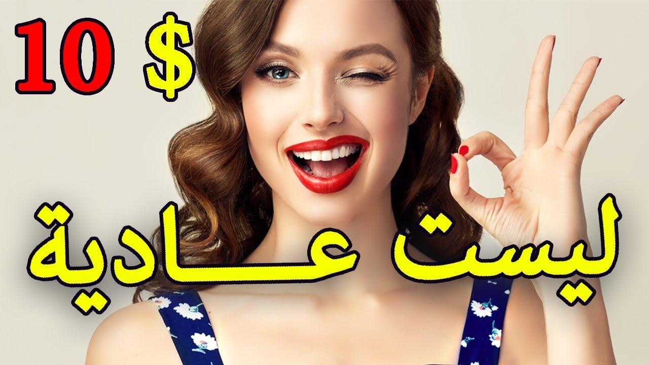 كيف أربح أكثر من 10 دولار في أقل من ساعة بطريقة تشرح لأول مرة في العالم العربي