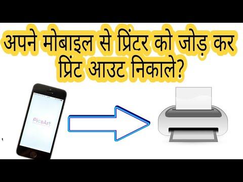 मोबाइल से प्रिंट कैसे करें ? |