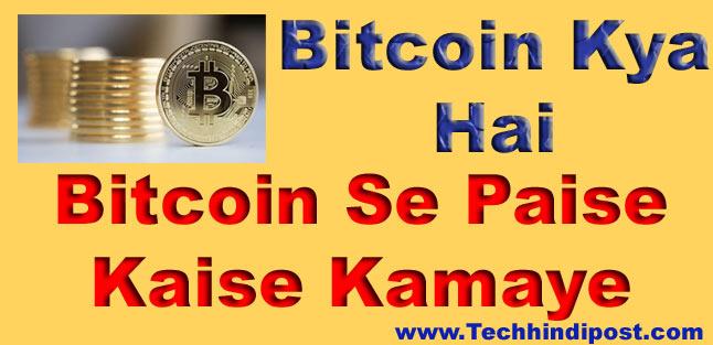 bitcoin kya hai bitcoin se online earning kaise kare