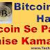 Bitcoin Kya Hai Bitcoin Se Paise Kaise Kamaye