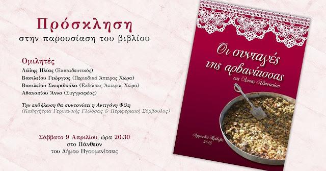 """Ηγουμενίτσα: Σήμερα η παρουσίαση του βιβλίου της Άννας Αθανασίου """"Οι συνταγές της Αρβανίτισσας"""""""