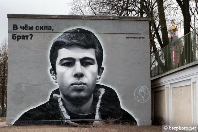 граффити сергей бодров в питере