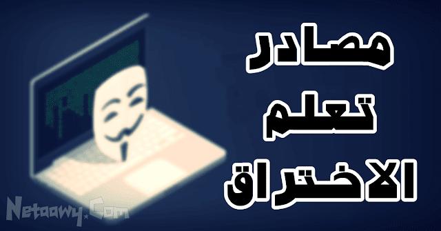 مواقع-لتعليم-الهكر-بالعربي