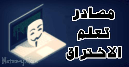 أفضل 5 مواقع لتعليم الهكر الأخلاقي بالعربي