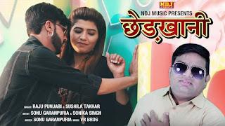 CHEDKHANI – Raju Punjabi   Sonika Singh Haryanvi Video Download