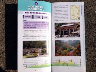 京都自転車マップ