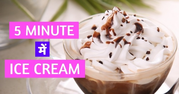 Get recipe about 5 मिनट में आइसक्रीम बनाने का तरीका | 5 Minute me Ice Cream | Learn how you can make homemade ice cream in only 5 minute at home in hindi.