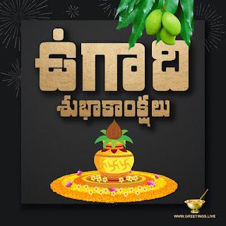 Ugadi nutana samvatsara subhakankshalu in telugu