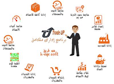 الإصدار الثاني من برنامج المحاسبة والإدارة Trade Up V1.2 المدعوم من تكنولوجيا عربي