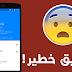 أخطر تطبيق أندرويد لكشف إيميل و رقم هاتف اي شخص على الفيسبوك إحذروا منه !