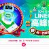 「2018年LINE@高峰會」參加心得:淺談得來素與海鮮王的用戶經營心法和內容策略
