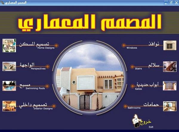 برنامج المصمم المعماري العربي Architectural Designer مجلتك المعمارية