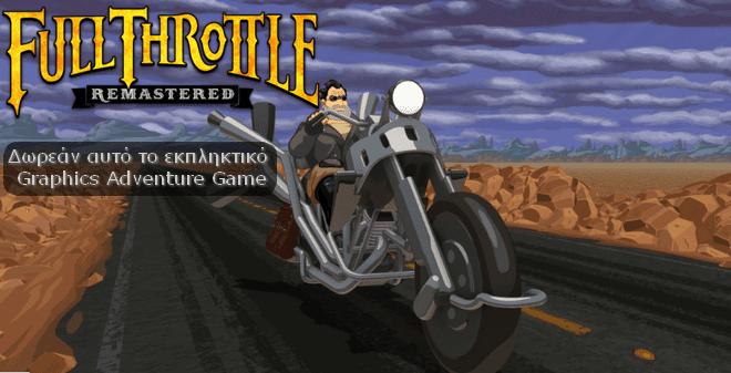 [Προσφορά Από GOG]: Full Throttle Remastered - Δωρεάν αυτή η παιχνιδάρα