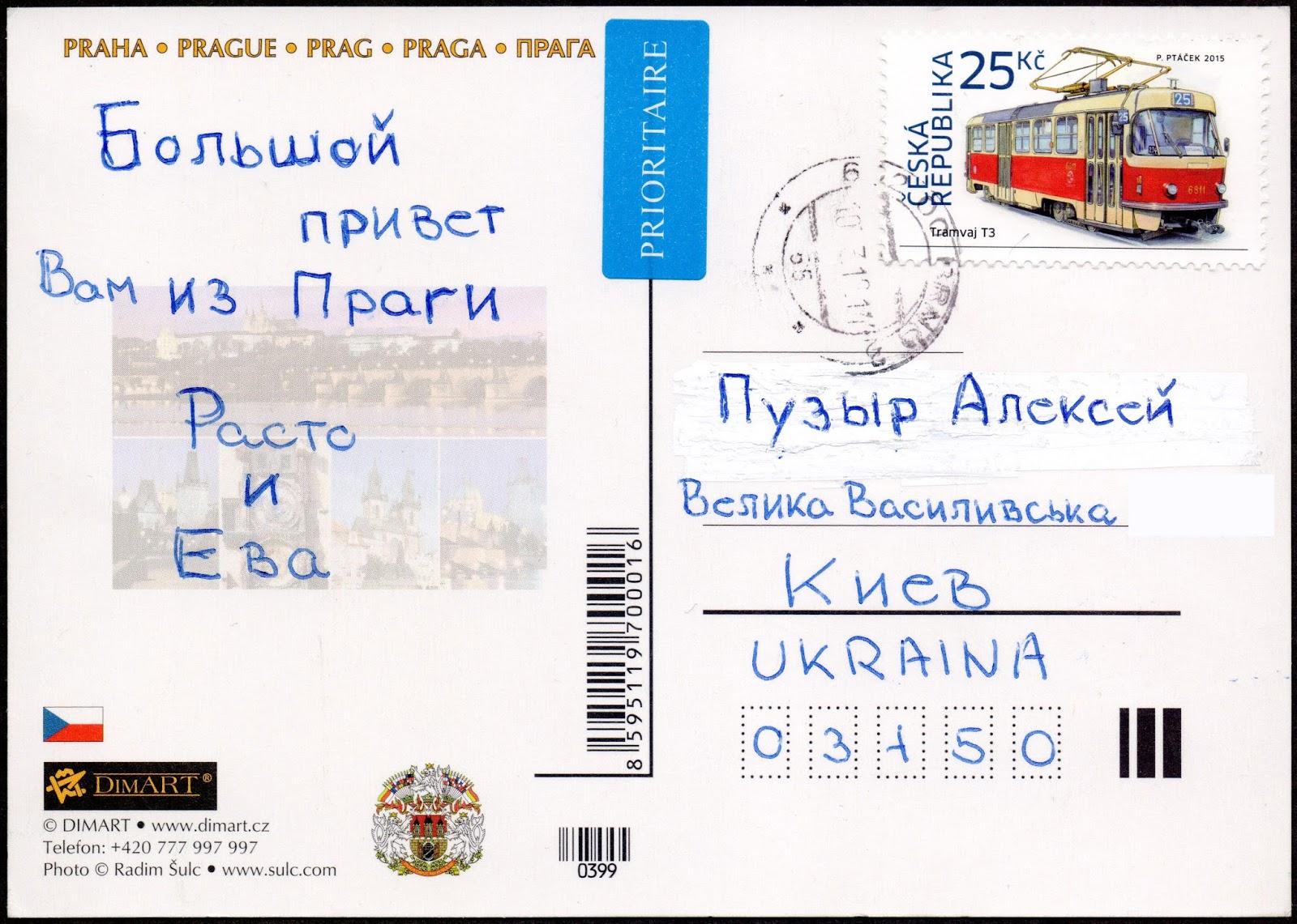 Отправка открытки из праги, благовещение пресвятой