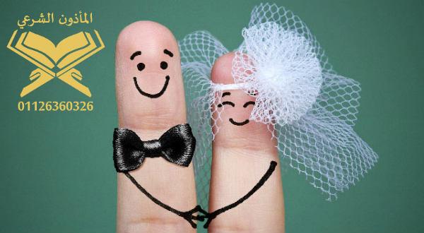 اخطاء شائعة في عقد الزواج